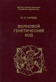 Волновой Генетический Код - Гаряев П.П.