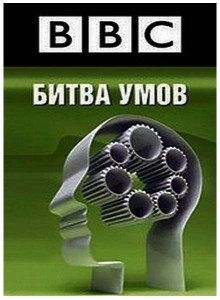 Битва умов - BBC. SATRip 2007 - Скачать бесплатно