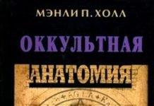 Мэнли П. Холл - Оккультная Анатомия. Человек - Великий Символ Мистерий (Е-Книга)