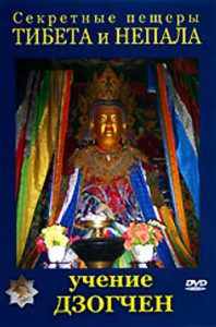 Проект Шамбала. «Секретные пещеры Тибета и Непала» (2005) DVDRip