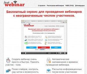 Бесплатный сервис для проведения вебинаров